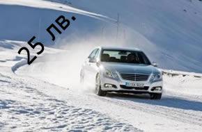 Зимна подготовка на автомобила